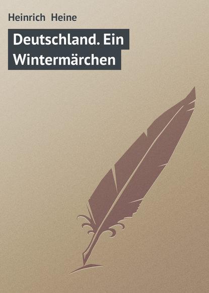 Фото - Генрих Гейне Deutschland. Ein Wintermärchen heinrich heine deutschland ein wintermärchen