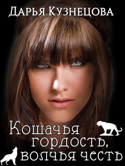 Дарья Кузнецова. Кошачья гордость, волчья честь