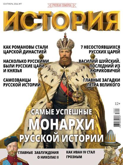 Группа авторов История от «Русской Семерки» №07 / сентябрь 2016