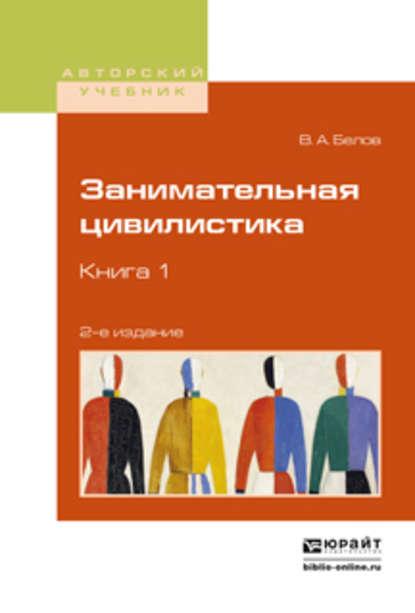 Занимательная цивилистика в 3 кн. Книга