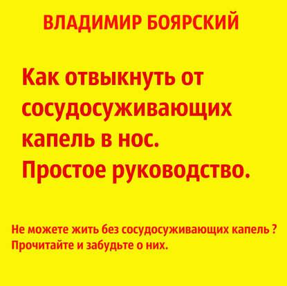 Фото - Владимир Боярский Как отвыкнуть от сосудосуживающих капель в нос. Простое руководство. преображенский в избавьтесь от страданий атлас леднева