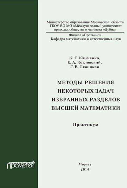 Г. В. Левицкая Методы решения некоторых задач избранных разделов высшей математики. Практикум