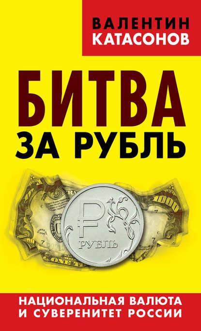 Битва за рубль. Национальная валюта и суверенитет