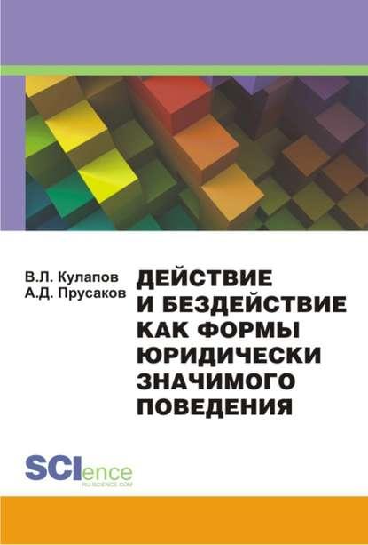 В. Л. Кулапов Действие и бездействие как формы юридически значимого поведения цена 2017