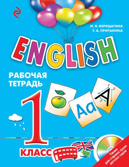 English. 1 класс. Рабочая тетрадь : И. Н. Верещагина