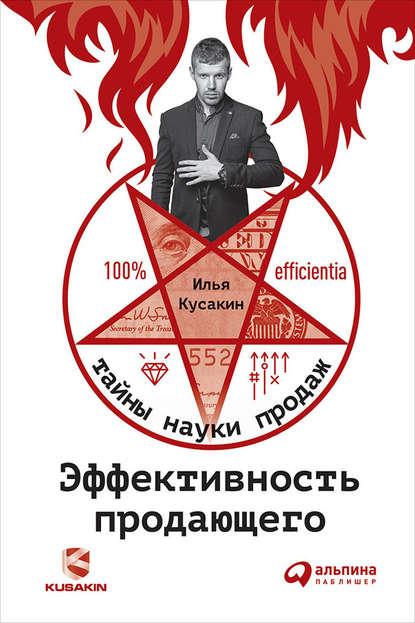 Илья Кусакин Эффективность продающего кусакин и бизнес как система инструменты black star