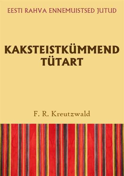 Friedrich Reinhold Kreutzwald Kaksteistkümmend tütart цена 2017