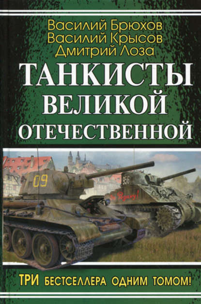 книги эксмо тигры в снегу мемуары танкового аса Василий Брюхов Воспоминания танкового аса