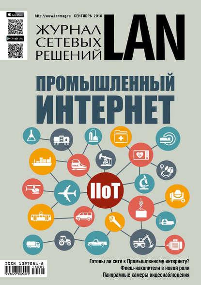 Журнал сетевых решений / LAN №09/2016