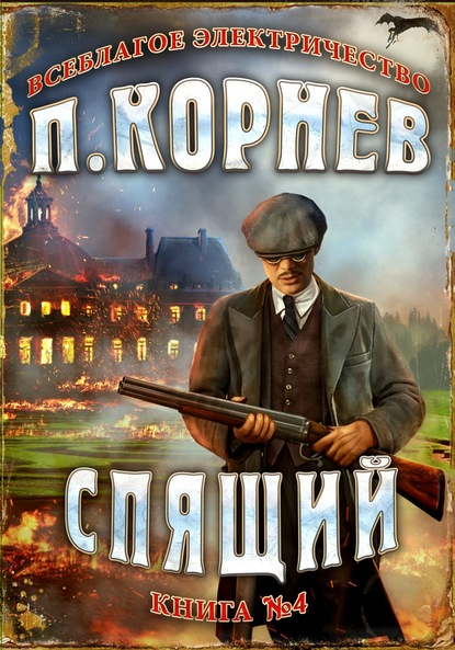 Павел Корнев. Спящий