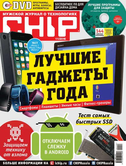ИД «Бурда» CHIP. Журнал информационных технологий. №11/2016