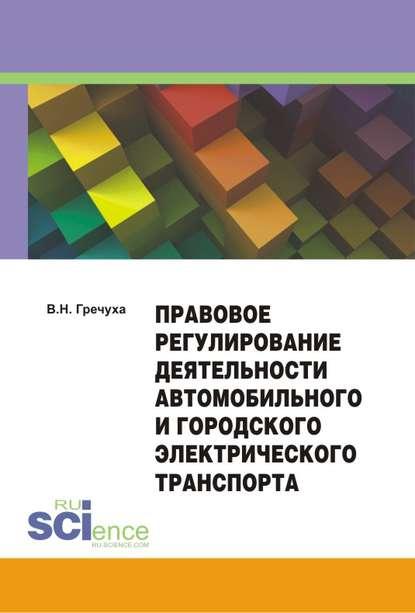 Владимир Николаевич Гречуха Правовое регулирование деятельности автомобильного и городского электрического транспорта