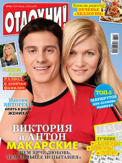 ИД «Бурда» Журнал «Отдохни!» №45/2016 ид бурда журнал отдохни 28 2016