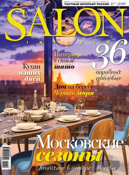 ИД «Бурда» SALON-interior №11/2016 ид бурда salon interior 11 2014