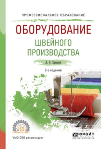 Оборудование швейного производства 2 е изд., испр.