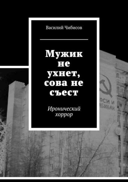 Василий Чибисов Мужик не ухнет, сова не съест. Иронический хоррор