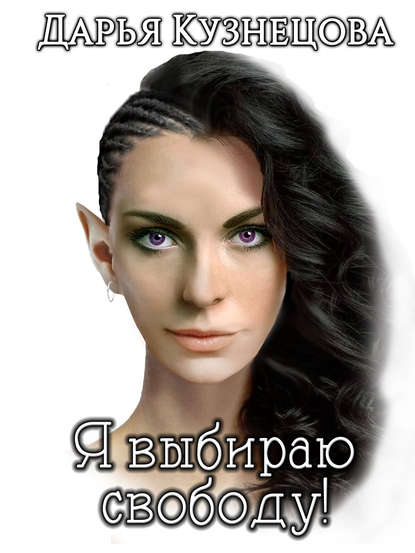 Дарья Кузнецова. Я выбираю свободу!