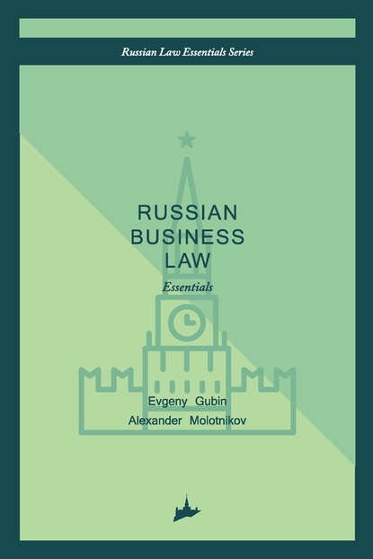 Группа авторов Russian business law: the essentials salley vickers the other side of you