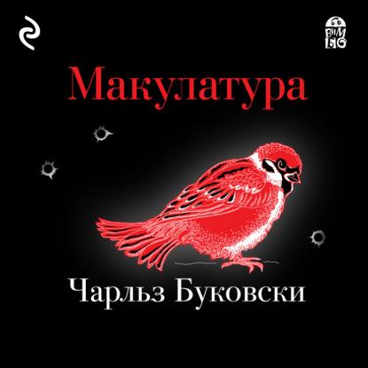 Буковски Чарльз Макулатура обложка