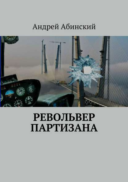 Андрей Степанович Абинский Револьвер партизана андрей степанович абинский револьвер партизана