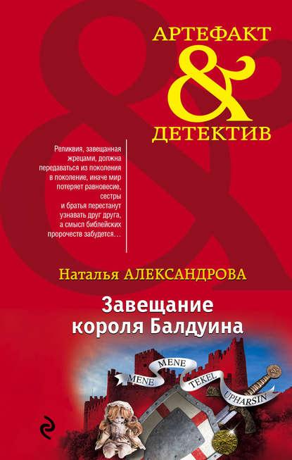 Наталья Александрова — Завещание короля Балдуина
