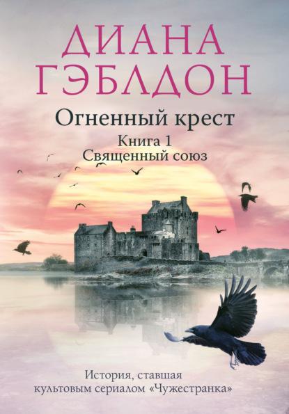 Диана Гэблдон. Огненный крест. Книга 1. Священный союз