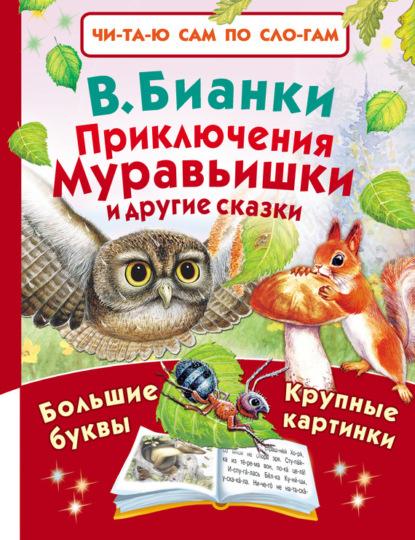 Приключения Муравьишки и другие сказки : Бианки Виталий