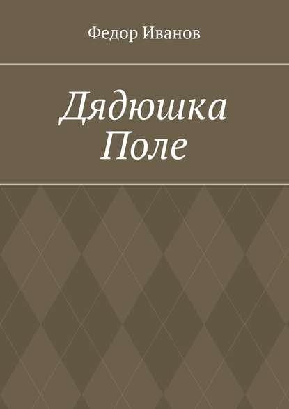 Федор Федорович Иванов Дядюшка Поле федор федорович иванов сказка красного острова