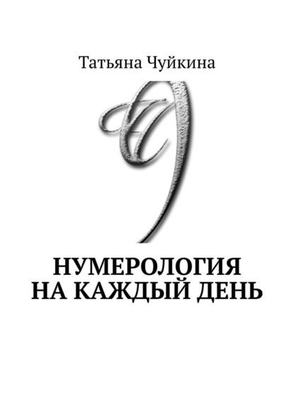 Татьяна Фёдоровна Чуйкина Нумерология накаждыйдень