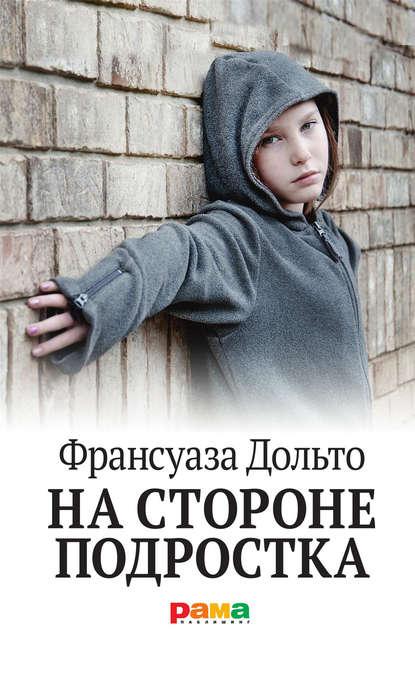 На стороне подростка. Франсуаза Дольто. ISBN: 978-5-91743-062-1. 2 отзыва
