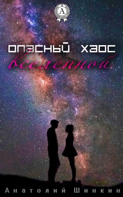 Анатолий Шинкин Опасный хаос вселенной анатолий шинкин метеорит неоставляет пепла