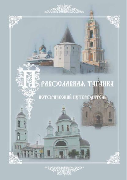 Группа авторов Культурно-историческое наследие – центр «Православная Таганка». Исторический путеводитель