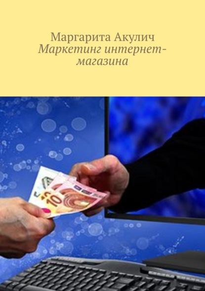 Маргарита Акулич Маркетинг интернет-магазина