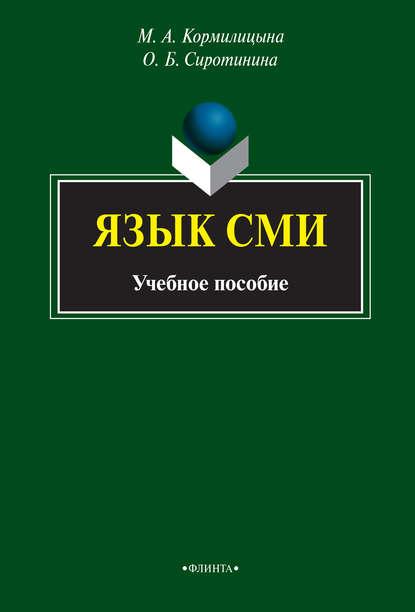 О. Б. Сиротинина Язык СМИ. Учебное пособие консервный нож regent inox cucina серебристый
