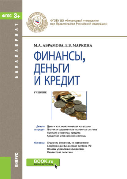 Коллектив авторов аудиокнига Финансы, деньги, кредит