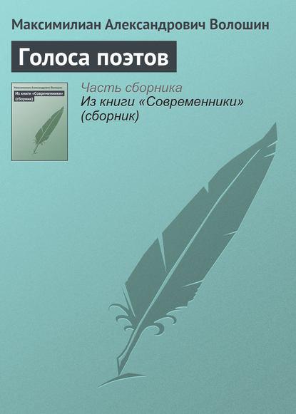 Максимилиан Волошин Голоса поэтов