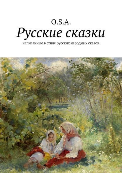 Русские сказки. Написанные в стиле русских народных сказок