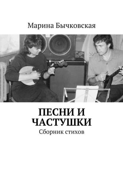 Марина Бычковская Песни и частушки. Сборник стихов