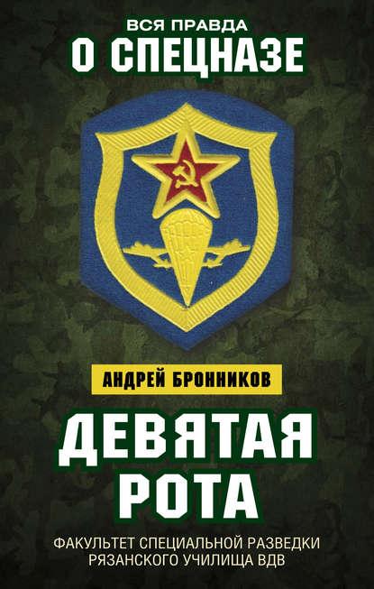 Девятая рота. Факультет специальной разведки Рязанского училища