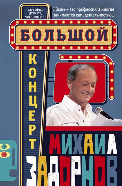 Большой концерт - Михаил Задорнов