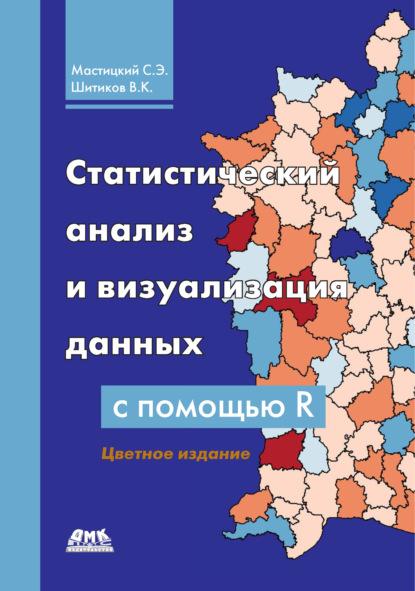 С. Э. Мастицкий Статистический анализ и визуализация данных с помощью R рининслад э визуализация данных с помощью библиотеки d3 js 4 x 3 е издание