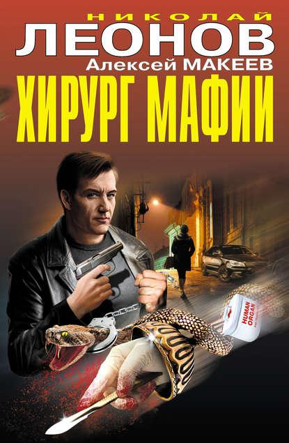 Леонов Николай Хирург мафии (сборник)