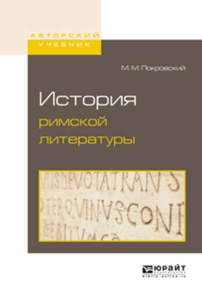 Михаил Михайлович Покровский История римской литературы