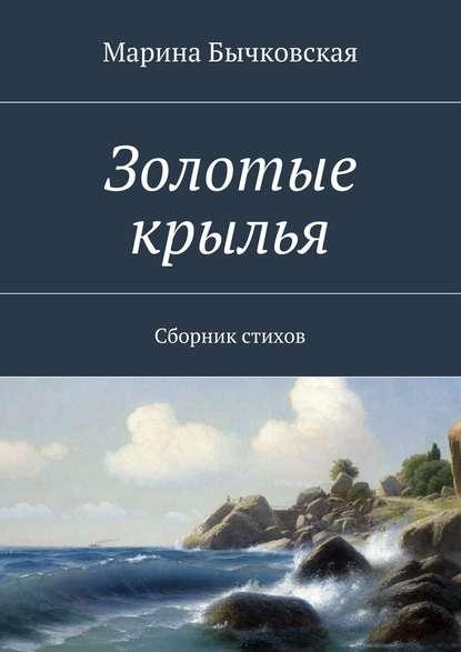 Марина Бычковская Золотые крылья. Сборник стихов