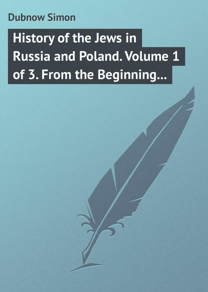 Dubnow Simon History of the Jews in Russia and Poland. Volume 1 of 3. From the Beginning until the Death of Alexander I (1825) недорого