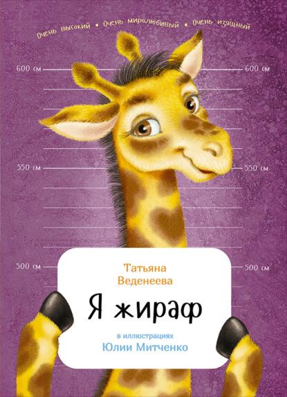 Фото - Татьяна Веденеева Я жираф веденеева татьяна вениаминовна я жираф