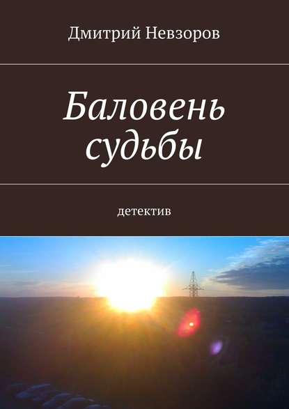 Дмитрий Невзоров Баловень судьбы
