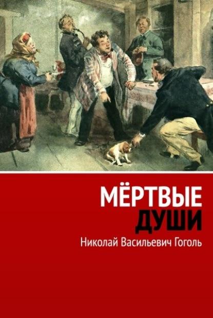 Мёртвые души. Николай Васильевич Гоголь.