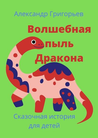Александр Григорьев Волшебная пыль Дракона