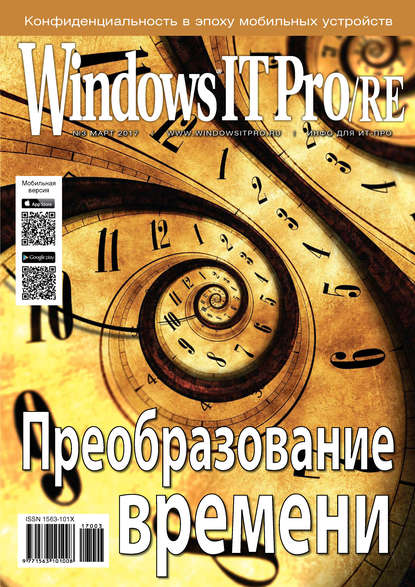 Открытые системы Windows IT Pro/RE №03/2017 garber windows azure hybrid cloud